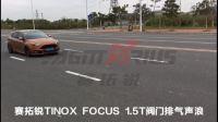 4-赛拓锐TINOX FOCUS 1.5T阀门排气声浪-阀门关闭路跑试听