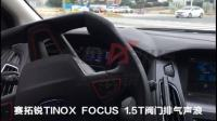 6赛拓锐TINOX FOCUS 1.5T阀门排气声浪-阀门打开路跑时车内效果试听