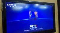新闻频道宣传片 中央总部5秒
