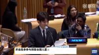 王源再次在联合国青年论坛发言: 关注优质教育与可持续发展