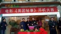 李若嘉、白海涛、温兆伦、姜寒等参演《男团秘事》在安徽芜湖开拍