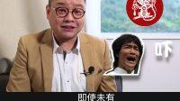 法基師叔X美聯物業【12生肖搵樓錦囊】肖鼠篇