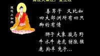 益西彭措堪布《六字大明咒的功德》
