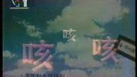 1998年5月2日CCTV1广告片段