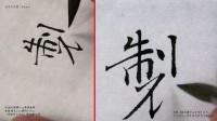 〈褚遂良千字文〉04龍師火帝鳥官人皇始製文字乃服衣裳推位讓國有虞陶唐