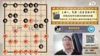 中国象棋开局绝密讲座,不外传!