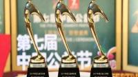 【太子彩票】公益基金会荣获第七届公益节三项大奖