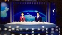 陕西卫视《陕西新闻联播》历年片尾(2009-2018)