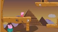 小猪佩奇埃及寻宝3