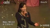 冬奥会朝鲜艺术团首尔演出 团长玄松月登台献唱