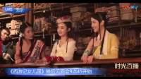 西游记女儿国电影 西游记女儿国抢先看 西游记女儿国高清 西游记女儿国正片 西游记