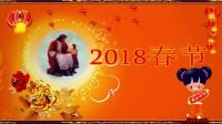 2018春节