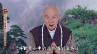 净空老法师:不忘初心 振興傳統文化,戊戌年春節談話