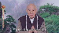 2018.2.16 不忘初心 共同承传优秀传统文  净空老法师