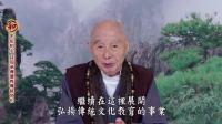 2018.2.16 不忘初心 振兴传统文化 ——戊戌年春节谈话 净空老法师