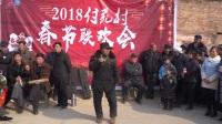 2018付苑村春节联欢会