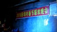田坝村春节联欢晚会2018