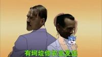 【金坷垃】名侦探葛平