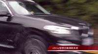 【沅仔】均衡的操控與舒適 2018 BMW X3 xDrive30i 的