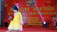 2018年翔安区后村社区春节联欢晚会