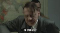 【元首】浮夸