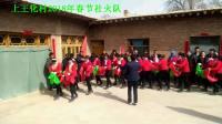 上王化村2018年春节秧歌队,