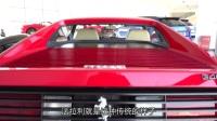国内第一款法拉利车型 许云鹤聊法拉利348 TS!