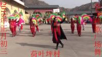 2018荷叶坪春节秧歌广场舞