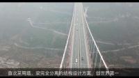飞越矮寨大桥