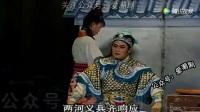 潮剧折子戏《岳母刺字》主演:戴静梅 林荣金 陈莲花