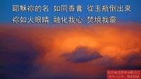 赞美诗歌—路靠着祂~主内微信订阅号gxyesu耶稣祢的名基督教歌曲阿卯基督教音乐