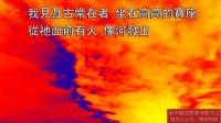 赞美诗歌—圣哉全能主-主内微信公众号gxyesu基督教歌曲阿卯基督教音乐