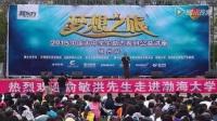 俞敏洪最新演讲视频-渤海大学梦想之旅