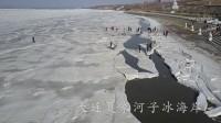 大连夏家河子冰海岸