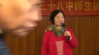 2017.12.28北京三十八中师生新春团拜会 蓝光