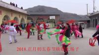 2018春节秧歌王龙引的大场子