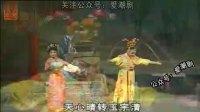 潮剧全剧-《姚刚下山》饶平潮剧团