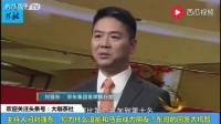 2018主持人问刘强东: 你为什么没能和马云成为朋友? 东哥的回答太霸气 xy