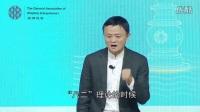 开讲啦马云最新演讲2018最赚钱的行业 马云俞林雄 (38)