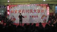 2018杨盘南街村民大联欢