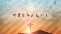 赞美诗歌-荣耀都归祂-主内微信公众号gxyesu基督教歌曲阿卯基督教音乐阿卯教会