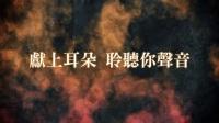 赞美诗歌-圣洁活祭-主内微信公众号gxyesu基督教歌曲阿卯基督教音乐阿卯教会