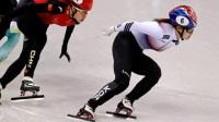 2018平昌冬奥会短道速滑女子1000米预赛曲春雨晋级