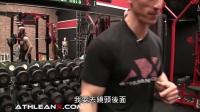 Athleanx004让你的臂围增加1寸 (中文字幕)