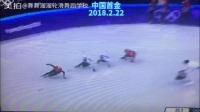 平昌冬奥会☞中国首金  武大靖  值得纪念的时刻