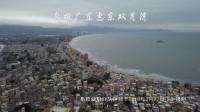航拍 鸟瞰广东惠东双月湾 林翔摄制 2018-02-22