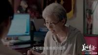 《美好生活》张嘉译遭遇中年危机 重启生活遇真爱