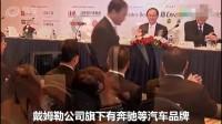 吉利董事长李书福投资90亿美元 成奔驰母公司最大