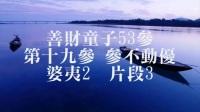 善財童子53參 第十九參 不動優婆夷 第2集