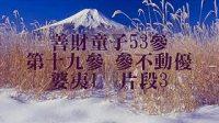 善財童子53參 第十九參 不動優婆夷 第1集